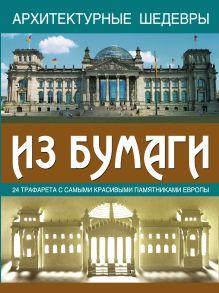 . - Архитектурные шедевры из бумаги обложка книги