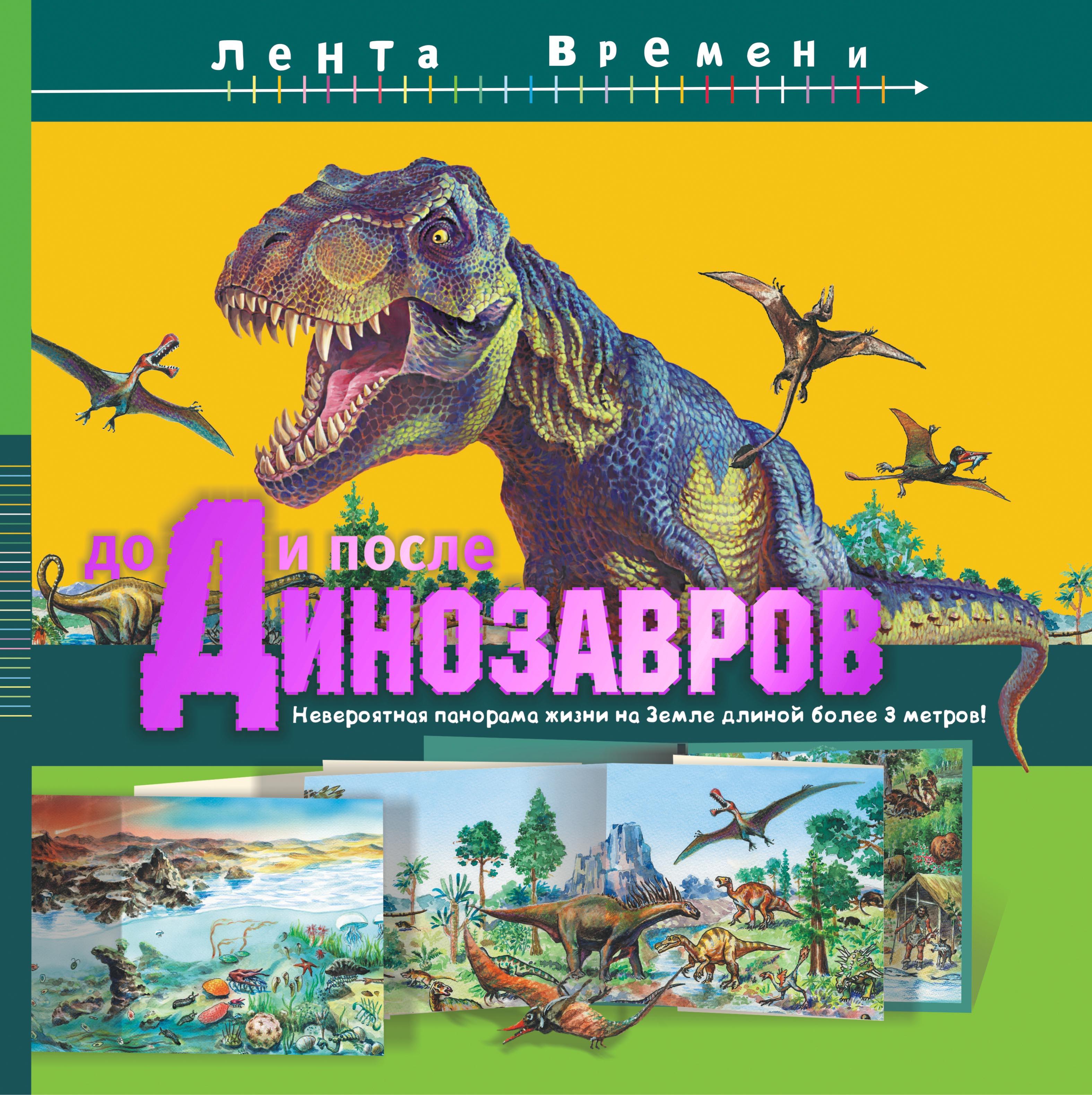 До и после динозавров: невероятная панорама жизни на Земле длиной более 3 метров
