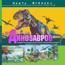 . - До и после динозавров: невероятная панорама жизни на Земле длиной более 3 метров обложка книги