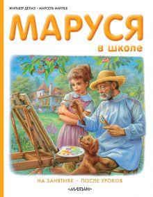 Делаэ Ж., Марлье М. - Маруся в школе обложка книги