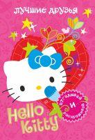 Hello kitty. Лучшие друзья