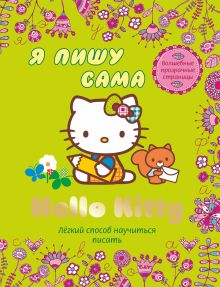 San Rio - Hello kitty. Я пишу сама обложка книги