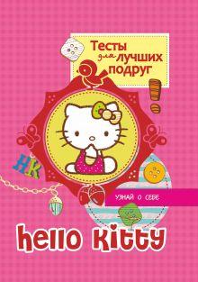 . - Hello kitty. Тесты для лучших подруг обложка книги