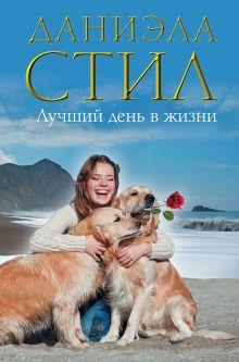 Стил Д. - Лучший день в жизни обложка книги