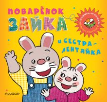 . - Поварёнок Зайка и сестра-лентяйка обложка книги