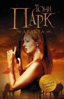 Парк Тони - Дельта обложка книги