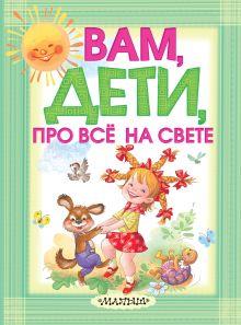 Карганова Е.Г., Соколов Г., - Вам, дети, про все на свете обложка книги