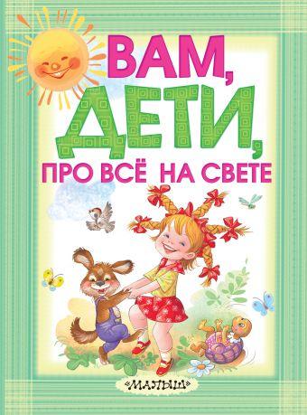 Вам, дети, про все на свете Карганова Е.Г., Соколов Г.,