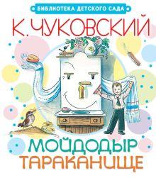 Чуковский К.И. - Мойдодыр. Тараканище обложка книги