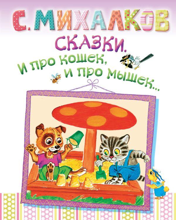 Сказки. И про кошек, и про мышек Михалков С.В.
