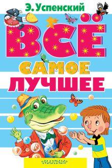 Успенский Э.Н. - Все самое лучшее обложка книги