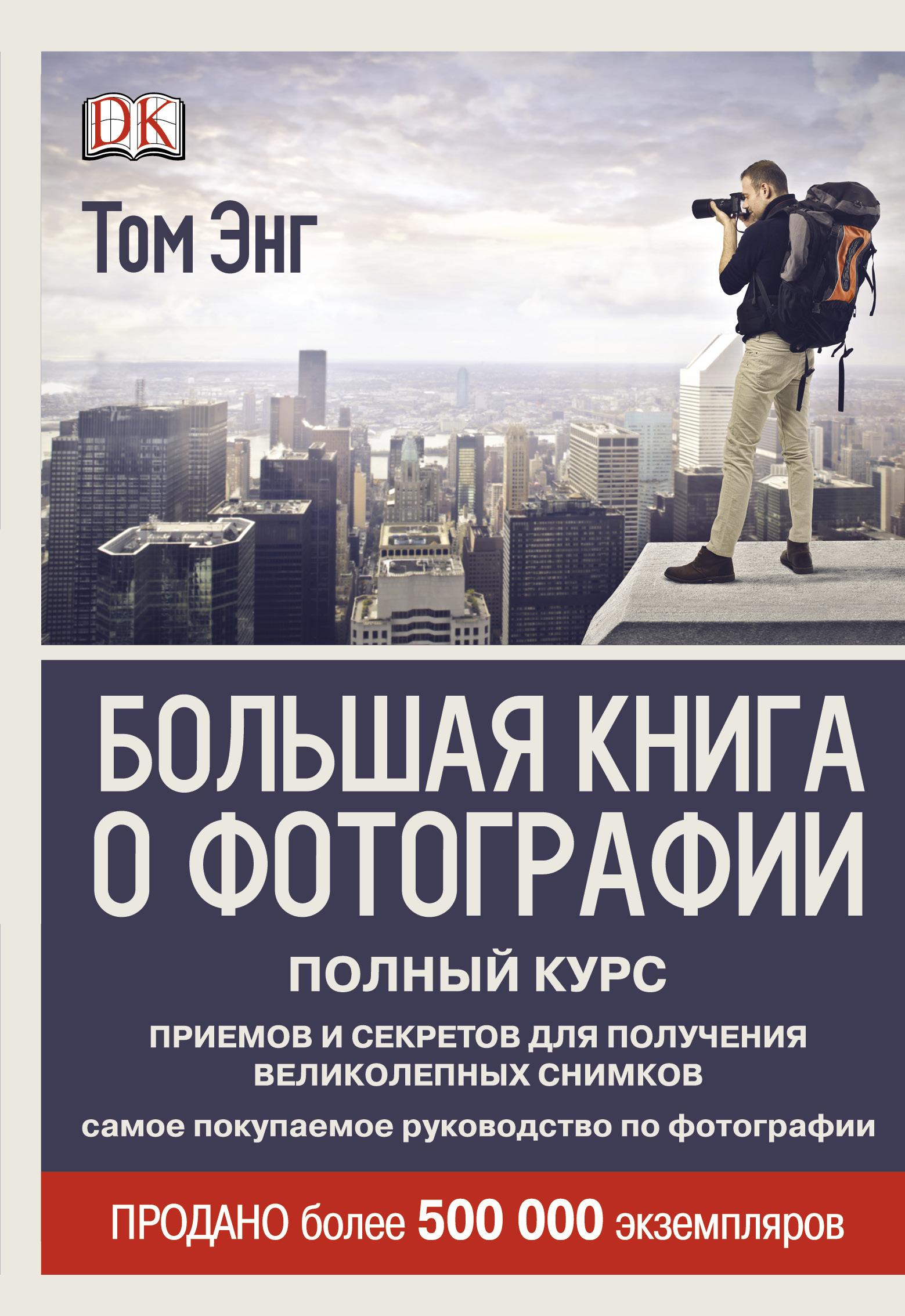 Большая книга о фотографии ( Энг Т.  )