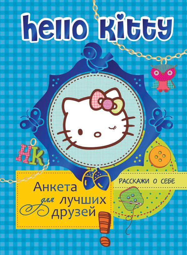 Hello Kitty. Анкета для лучших друзей .