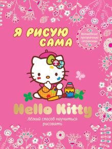 Hello Kitty. Я рисую сама