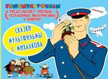 Михалков С.В., - Сказки-мультфильмы С. Михалкова обложка книги