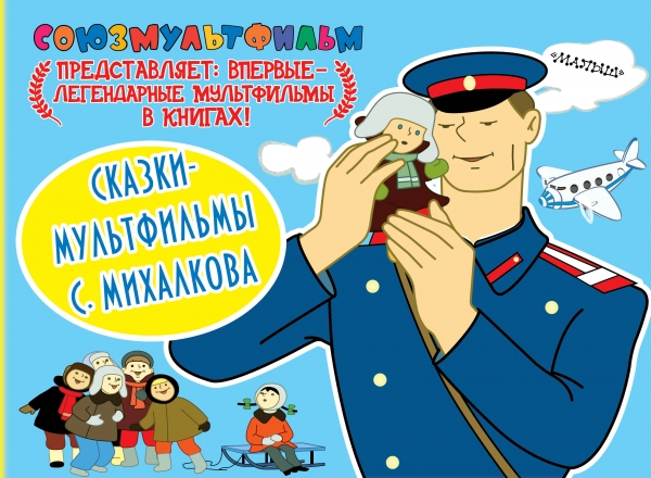 Сказки-мультфильмы С. Михалкова Михалков С.В.,