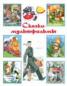 Маршак С.Я., Остер Г.Б. - Сказки-мультфильмы обложка книги