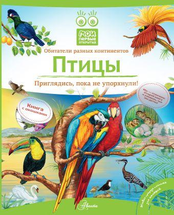 Птицы Бабенко В.Г.