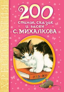 Михалков С.В. - 200 стихов, сказок и басен С. Михалкова обложка книги