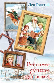 Толстой Л.Н. - Все самое лучшее для детей обложка книги