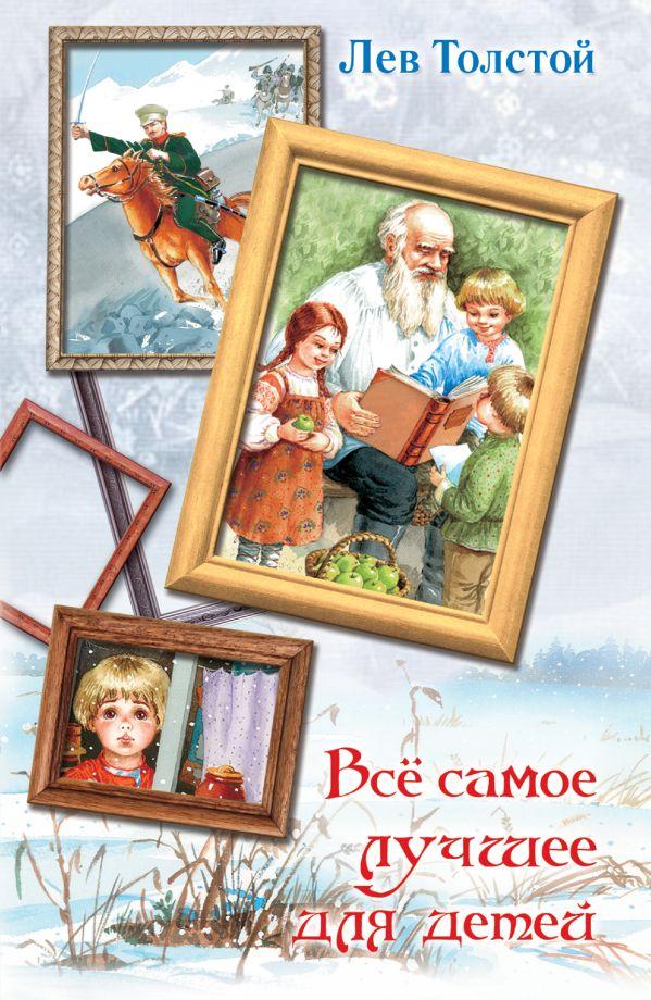 Все самое лучшее для детей Толстой Л.Н.