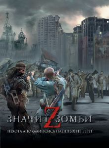 . - Z - значит зомби обложка книги