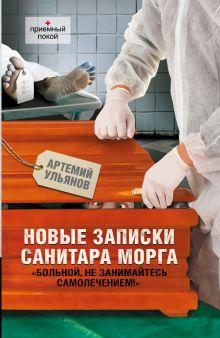 Ульянов Артемий - Новые записки санитара морга обложка книги