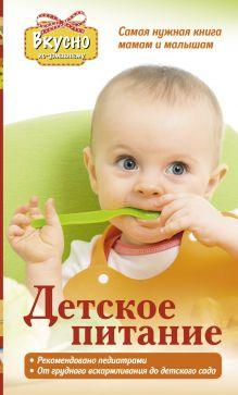 Детское питание. Самая нужная книга мама и малышам. Рекомендовано педиатрами. От грудного вскармливания до детского сада обложка книги
