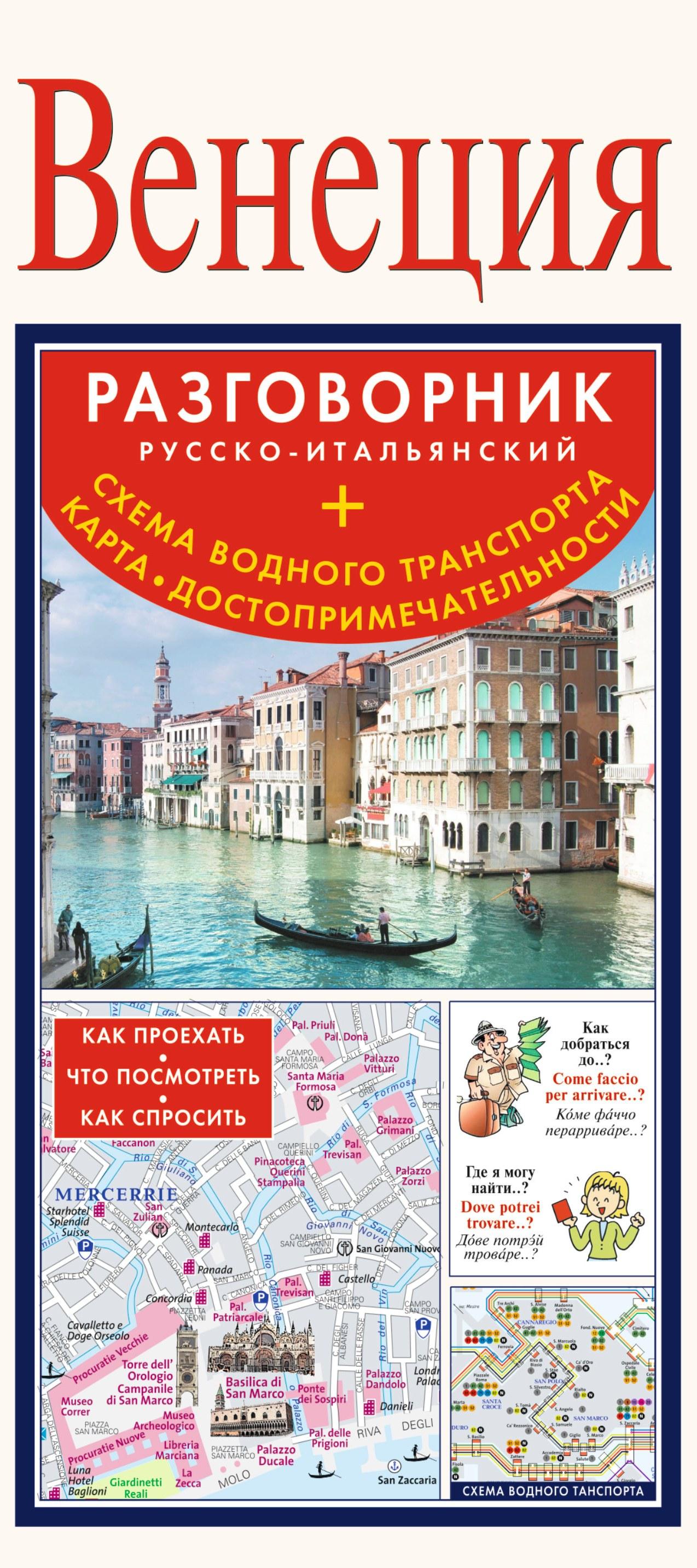 Венеция. Русско-итальянский разговорник + схема водного транспорта, карта, достопримечательности ( .  )