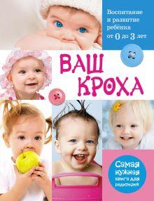Тарабарина Т.И. - Ваш кроха - воспитание и развитие ребенка от 0 до 3 лет. Самая нужная книга для родителей обложка книги