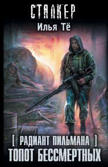Тё Илья - Радиант Пильмана: Топот бессмертных обложка книги
