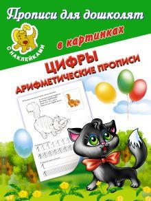 Матюшкина К. - Прописи для дошколят в картинках с наклейками: Цифры. Арифметические прописи обложка книги