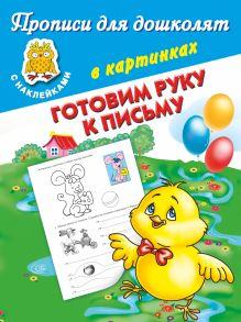 Матюшкина К. - Прописи для дошколят в картинках с наклейками Готовим руку к письму обложка книги