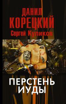 Корецкий Д.А. - Перстень Иуды обложка книги