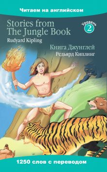Книга Джунглей = Stories from The Jungle Book обложка книги