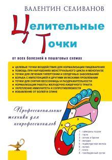 Селиванов В.С. - Целительные точки от всех болезней в пошаговых схемах обложка книги