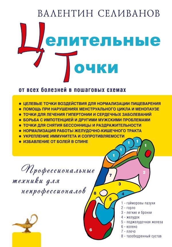Целительные точки от всех болезней в пошаговых схемах Селиванов В.С.