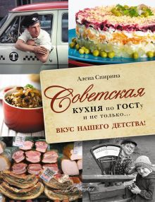 Спирина А. - Советская кухня по ГОСТУ и не только .... вкус нашего детства (Курбацких) обложка книги