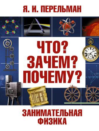 Занимательная физика Перельман Я.И.