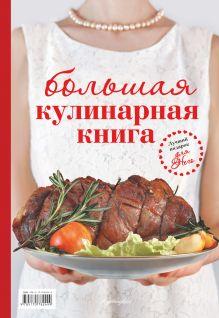 . - Большая кулинарная книга. Для него. Для неё (Курбацких) обложка книги