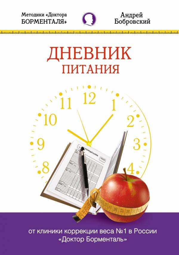 Дневник питания. Методики «Доктора Борменталя» Бобровский А. В.