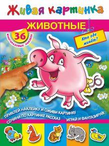 Дмитриева В., Горбунова И.В. - Животные. Кто где живет? обложка книги