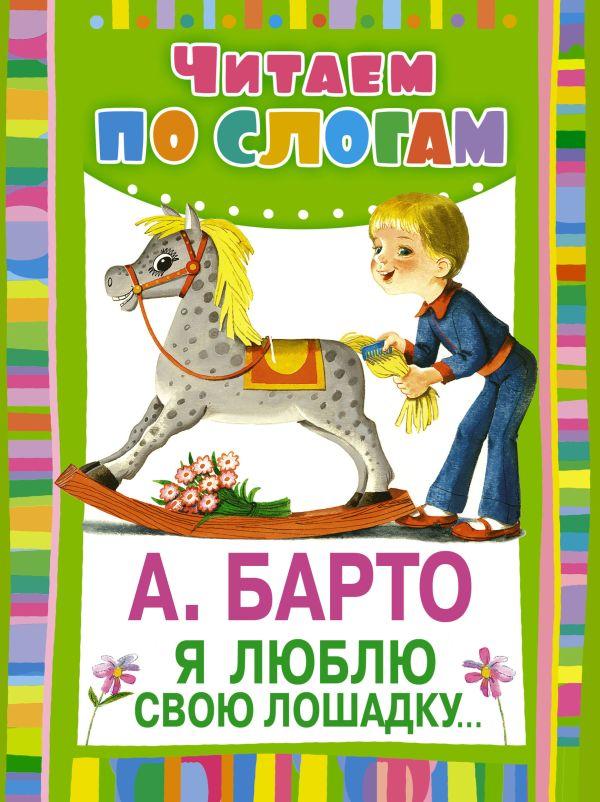 Я люблю свою лошадку+ Барто А.Л.