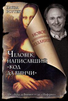 Человек, написавший Код да Винчи обложка книги