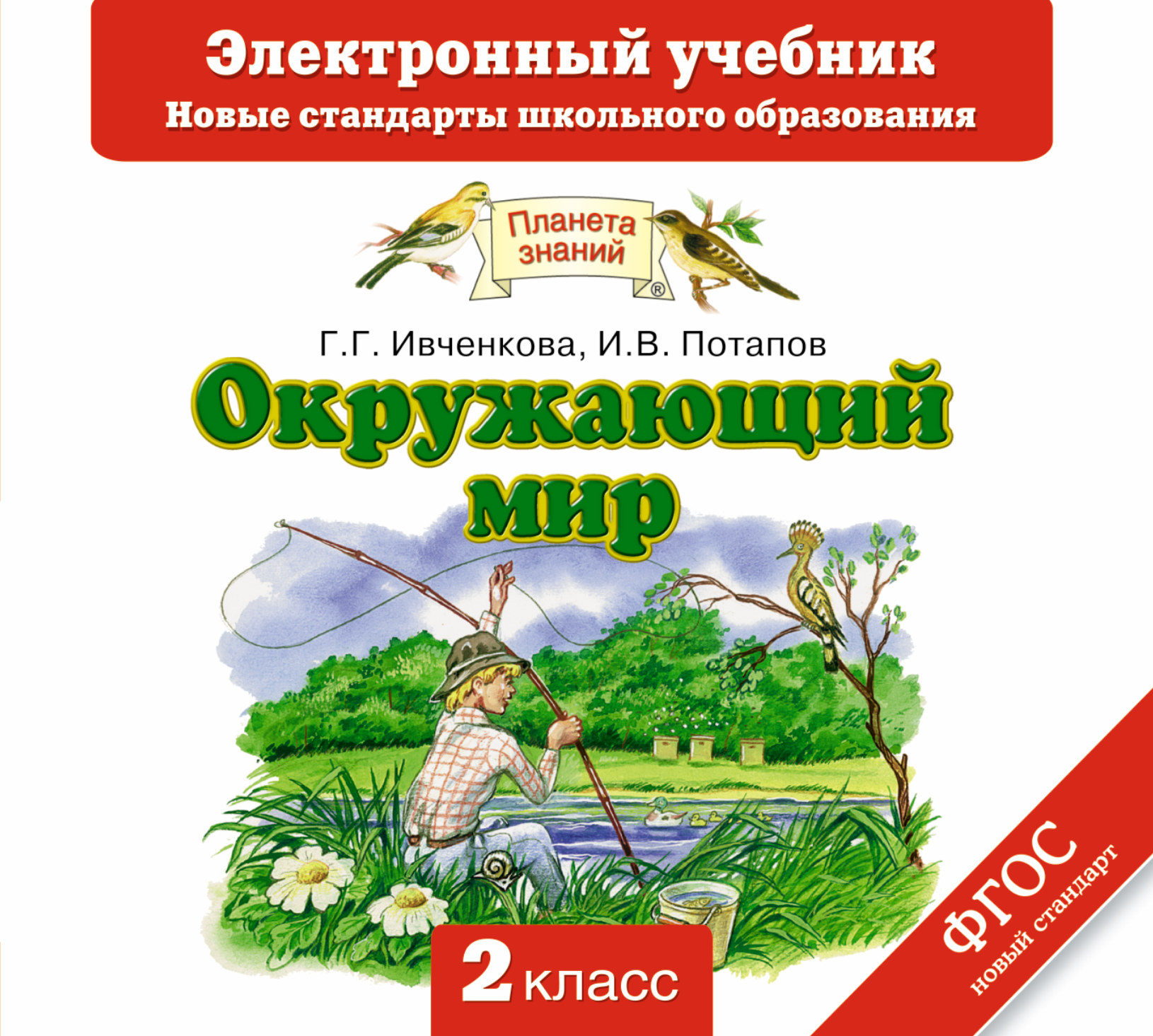 Ивченкова Г.Г., Потапов И.В. Окружающий мир. 2 класс. Электронный учебник (CD)