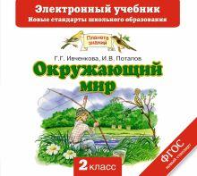 Ивченкова Г.Г., Потапов И.В. - Окружающий мир. 2 класс. Электронный учебник (CD) обложка книги