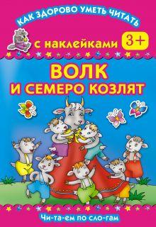 Двинина Л.В. - Волк и семеро козлят. Читаем по слогам обложка книги