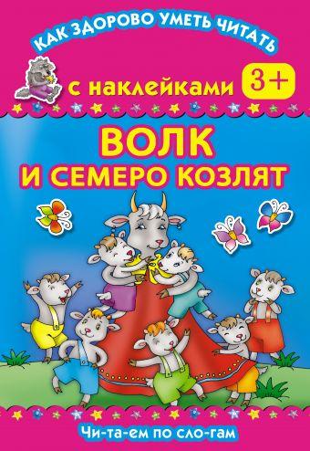 Волк и семеро козлят. Читаем по слогам Двинина Л.В.