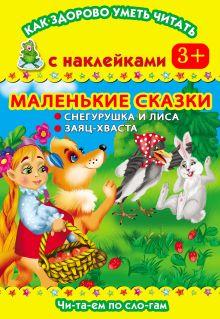 Горбунова И.В., Граблевская О.В. - Маленькие сказки. Снегурушка и лиса. Заяц-хваста. Читаем по слогам обложка книги