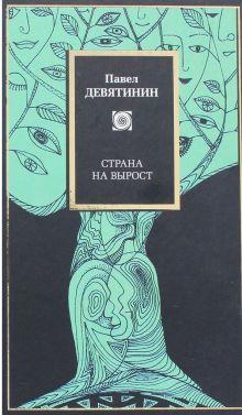 Девятинин П. - Страна на вырост обложка книги